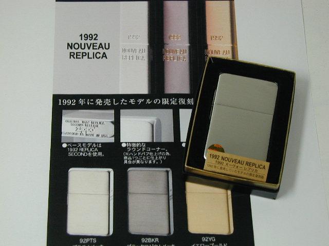 Zippo lighters: Zippo 1992 Nouveau replica PTS [1932] Platinum finish silver