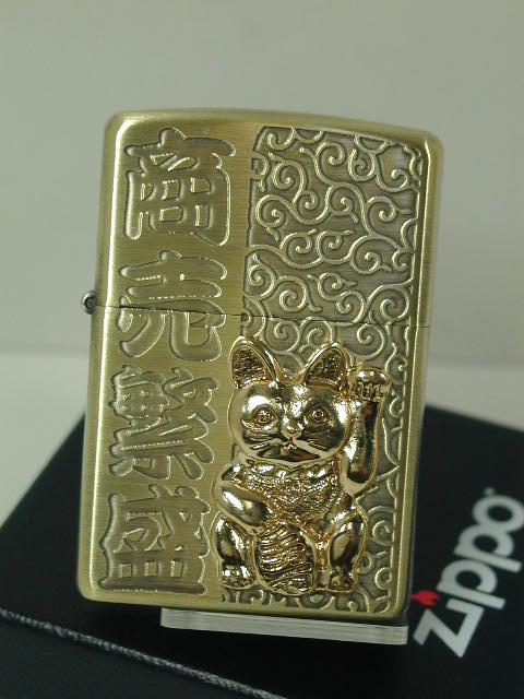 ジッポーライター: Zippo 招き猫 ねこ メタル 《 開運 》 福猫 【ブラス】 ゴールド色 #200 ネコ エッチング 《両面》 ☆ 商売繁盛 / 千客万来 ☆ KMB-BS キャット 【あす楽対応】 【ジッポ】 【ジッポー】 【ライター】 【ダルマヤ】