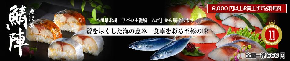 魚問屋 鯖陣:燻製 「スモーク」 しめ鯖 鯖寿司の通販 酒のつまみにピッタリなお取り寄せ