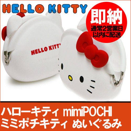 ★对应★Hello Kitty mimiPOCHI mimipochikiti