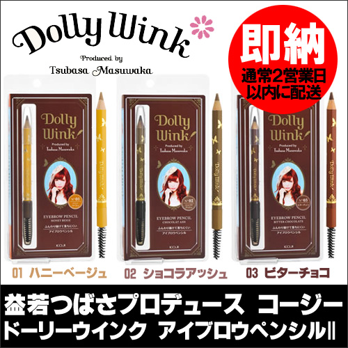 2 01 gain young wing プロデュースコージードーリーウインクアイブロウペンシル honey beige /02 chocolate Ashe /03 bitter chocolate DollyWink KOJI
