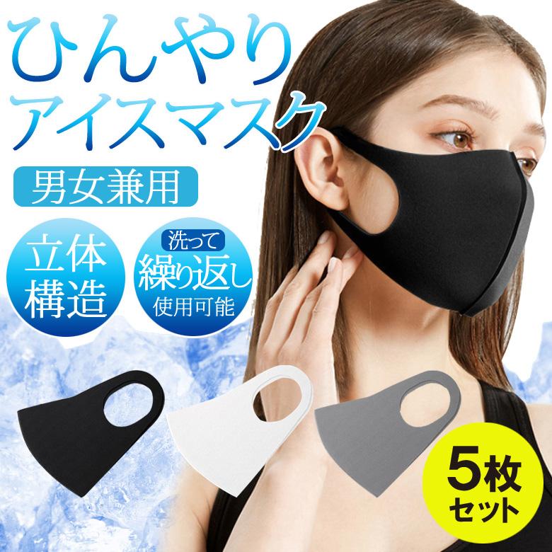 夏 用 ひんやり マスク 洗える