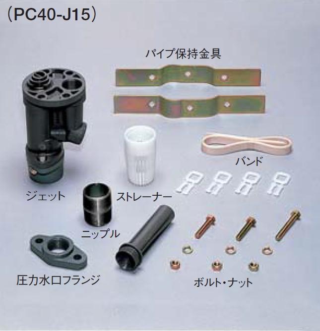 KPS PC25J20 浅深兼用ジェット(250W用) 吸上げ0~20m ≪代引きOK!≫  05P27May16