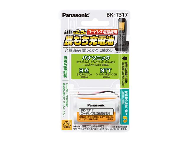 ハイクオリティ 高額商品はポイント次第で実質価格が違ってきますのでお比べ下さい Panasonic純正品 コードレス電話機用電池 BK-T317 パナソニック:P-AA42 1BA01 激安超特価 05P27May16