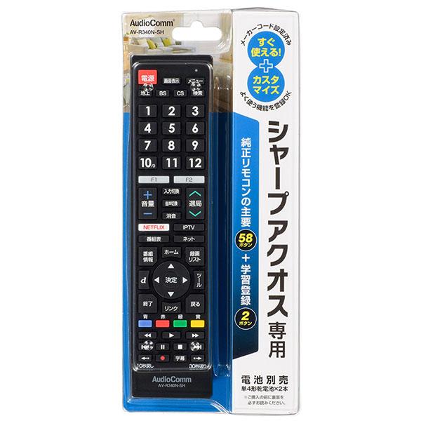 メーカーコード設定済み 簡単TVリモコン シャープ用 1着でも送料無料 AV-R340N-SH すぐに使えるTVリモコンシリーズ 人気の製品 05P27May16