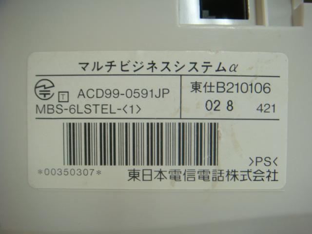 NTT RX2用 MBS-6LSTEL-(1) 6ボタンスター用標準電話機【ビジネスホン 業務用 電話機 本体】