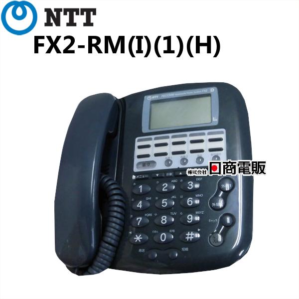 【中古】FX2-RM(I)(1)(H) NTT FX2 ISDN主装置内蔵電話機(黒)【ビジネスホン 業務用 電話機 本体】