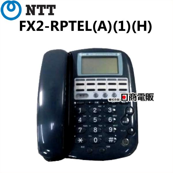 【中古】FX2-RPTEL(A)(1)(H)NTT FX2用 アナログ用留守番電話機【ビジネスホン 業務用 電話機 本体】