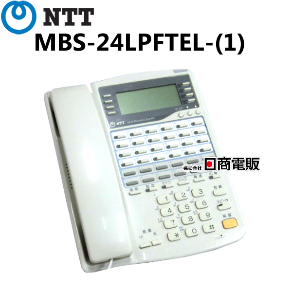 MBS-24LPFTEL- 1 NTT IX224ボタンアナログ停電電話機 中古ビジネスホン 中古ビジネスフォン 中古 ビジネスホン 大注目 電話機 本体 新品未使用 業務用