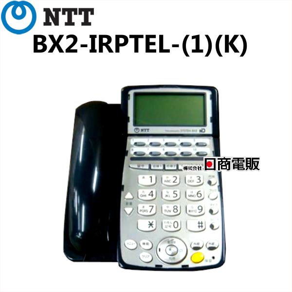 【中古】BX2-IRPTEL-(1)(K) NTT BX2 ISDN留守番停電電話機【ビジネスホン 業務用 電話機 本体】
