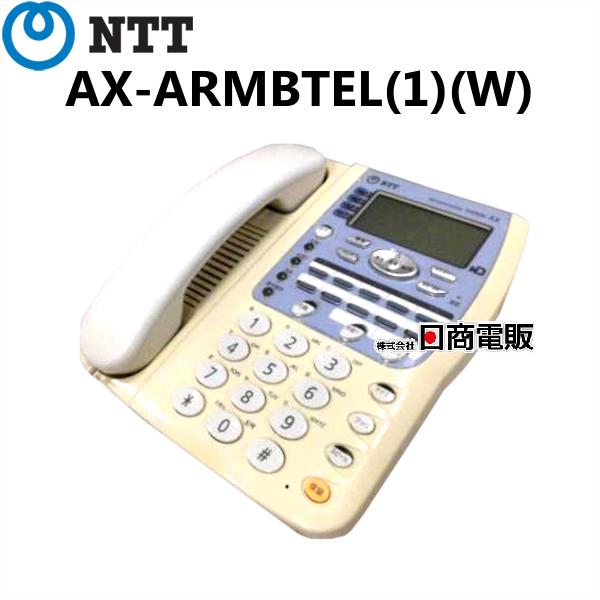 【中古】NTT AX用 AX-ARMBTEL(1)(W)アナログ用主装置内蔵型電話機【ビジネスホン 業務用 電話機 本体】