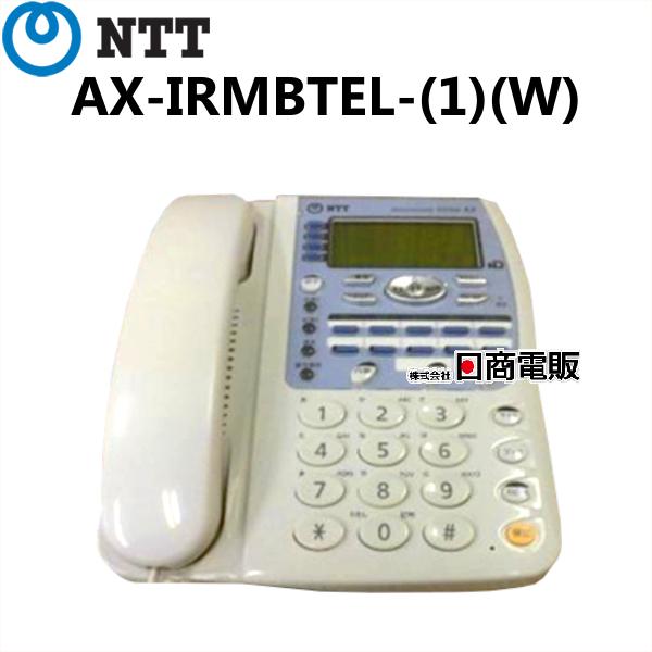 【中古】AX-IRMBTEL-(1)(W) NTT 主装置内蔵電話機【ビジネスホン 業務用 電話機 本体】