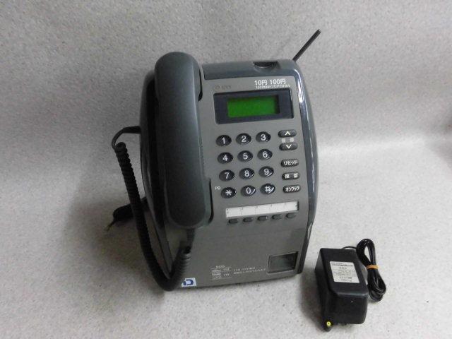 【中古】【特殊切替鍵なし】PてれほんDCL / PテレホンDCL NTT 公衆電話【ビジネスホン 業務用 電話機 本体】