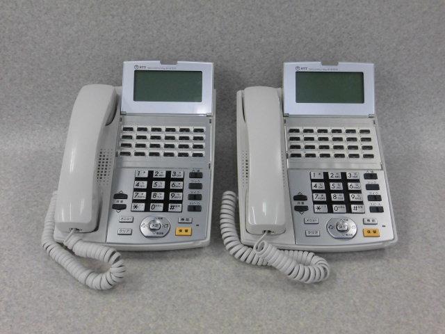 【中古】【2台セット】NTT NX用 NX-(24)STEL-(1)(W) 24ボタン多機能電話機【ビジネスホン 業務用 電話機 本体】