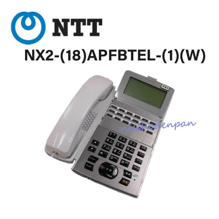 【中古】NX2-(18)APFBTEL-(1)(W)NTT αNX2 18ボタンアナログ停電バス電話機 【ビジネスホン 業務用 電話機 本体】