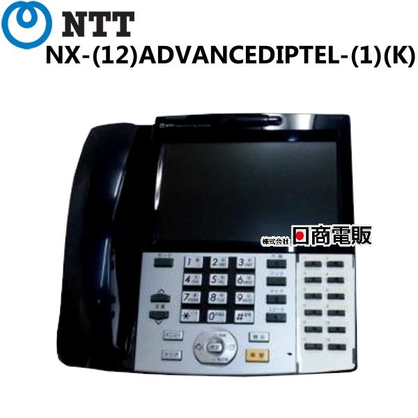 【中古】NX-(12)ADVANCEDIPTEL-(1)(K)NTT αNX12ボタンアドバンストIP電話機【ビジネスホン 業務用 電話機 本体 子機】