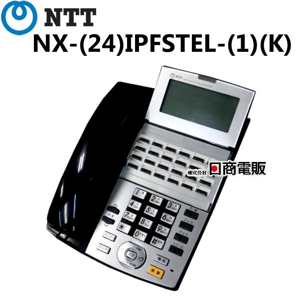 【中古】NX-(24)IPFSTEL-(1)(K)NTT αNX-S/M/L 24ボタンISDN停電用スター電話機【ビジネスホン 業務用 電話機 本体】