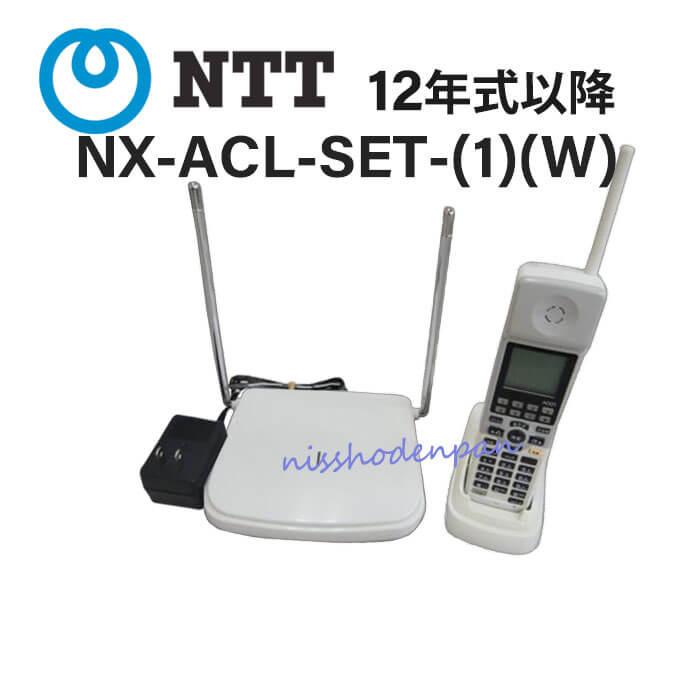 【中古】NTT NX用 NX-ACL-SET(1)(W)アナログコードレス電話機 12年式以降【ビジネスホン 業務用 電話機 本体 子機】