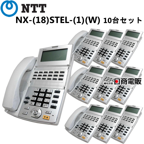【中古】【10台セット】NX-(18)STEL-(1)(W)NTT αNX用 18ボタン多機能電話機【ビジネスホン 業務用 電話機 本体】