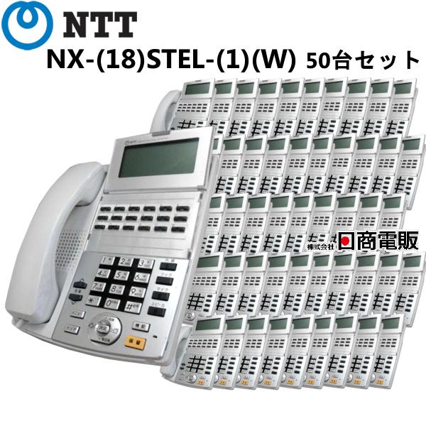 【中古】【50台セット】NX-(18)STEL-(1)(W)NTT αNX18ボタン多機能電話機【ビジネスホン 業務用 電話機 本体】