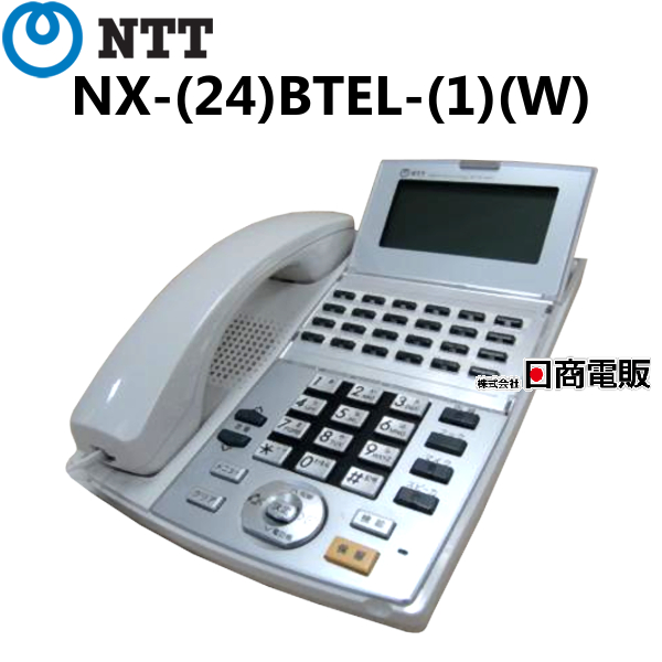【中古】NX-(24)BTEL-(1)(W)NTT αNX24ボタン標準バス電話機【ビジネスホン 業務用 電話機 本体】
