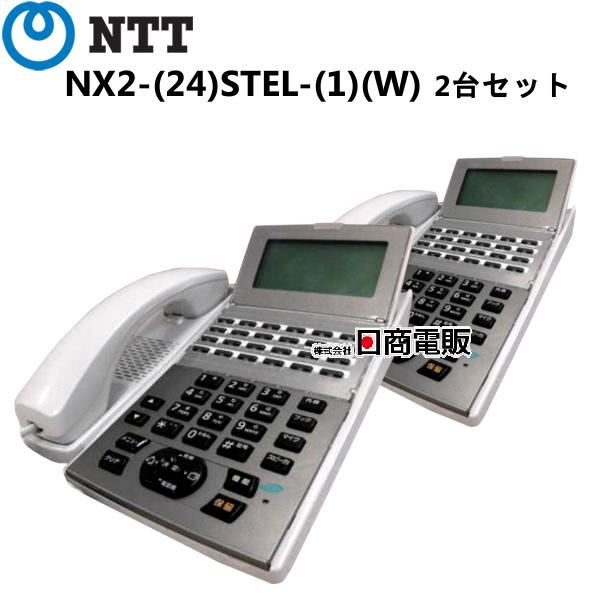 2台セット NX2- 24 STEL- 1 W 上質 NTT αNX224キー多機能電話機 中古ビジネスフォン 中古 低価格化 本体 電話機 業務用 中古ビジネスホン ビジネスホン