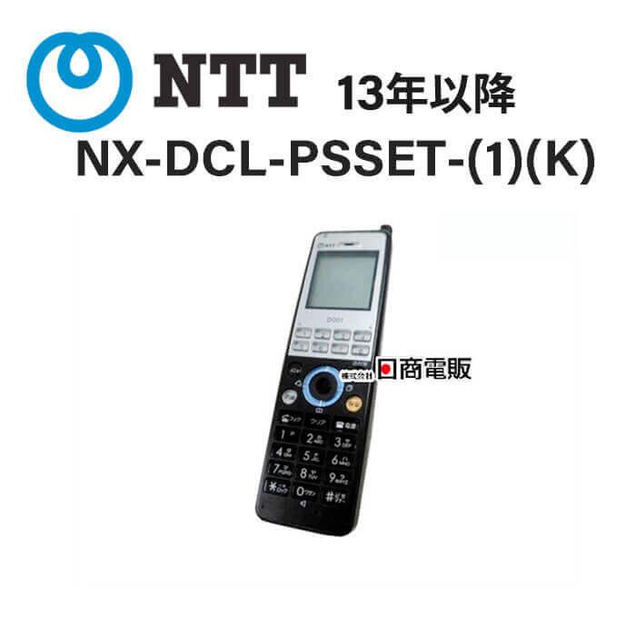 お得クーポン発行中 13年以降 NX-DCL-PSSET- 1 K 直送商品 NX-DCL-PS- D001 NTT NX2用デジタルコードレス電話機 業務用 ビジネスホン 本体 電話機 中古 中古ビジネスフォン 中古ビジネスホン