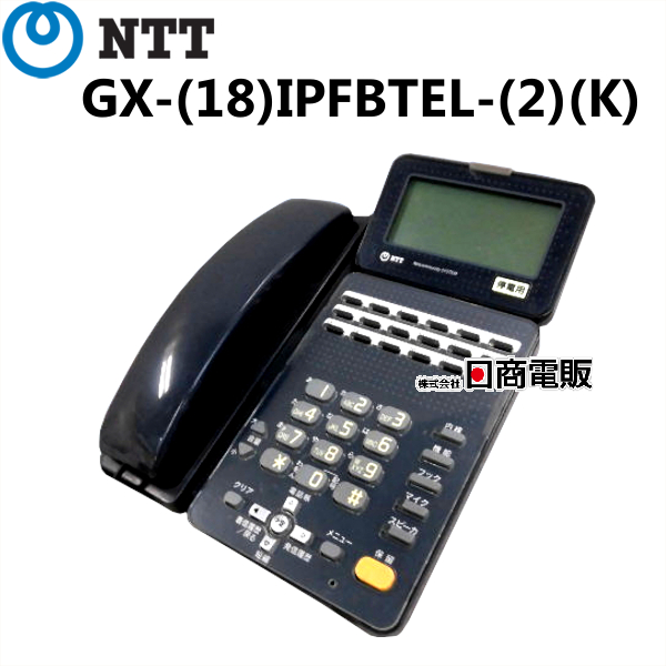 GX- 18 セール開催中最短即日発送 IPFBTEL- 2 割引 K NTT αGX 18ボタンISDN停電バス電話機 中古 中古ビジネスホン 電話機 業務用 ビジネスホン 中古ビジネスフォン 本体