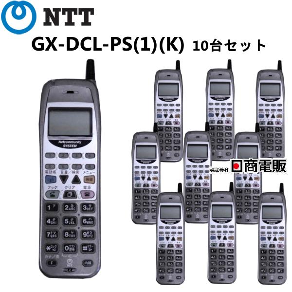 【中古】【10台セット】GX-DCL-PS(1)(K)NTT αGXデジタルコードレス電話機セット【ビジネスホン 業務用 電話機 本体 子機】