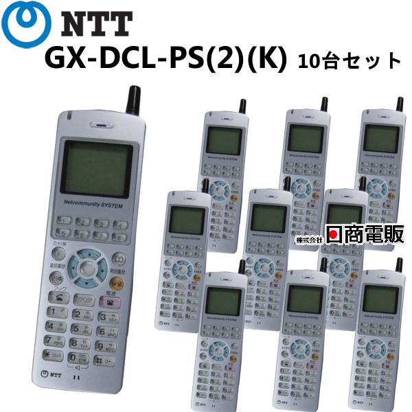 【中古】NTT GX用 GX-DCL-PS(2)(K) デジタルコードレス電話機セット 10台セット【ビジネスホン 業務用 電話機 本体 子機】