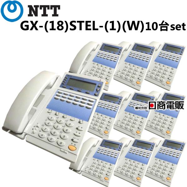 【中古】【10台セット】GX-(18)STEL-(1)(W)※ボタン日焼けNTT αGX18ボタンスター標準電話機【ビジネスホン 業務用 電話機 本体】