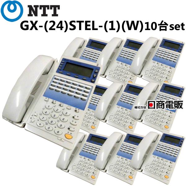 【中古】【10台セット】GX-(24)STEL-(1)(W)NTT αGX24ボタンスター用標準電話機【ビジネスホン 業務用 電話機 本体】