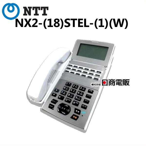 NX2- 18 STEL- 1 捧呈 W NTT NX2 18ボタンスター電話機 ビジネスホン 本体 中古ビジネスホン 中古ビジネスフォン 送料無料お手入れ要らず 電話機 業務用 中古