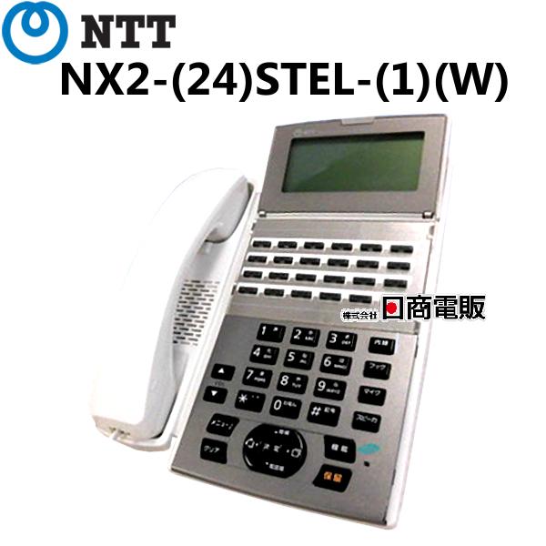 NX2- 24 STEL- 1 W 全国一律送料無料 NTT αNX224キー多機能電話機 中古ビジネスフォン 予約販売品 本体 中古ビジネスホン 業務用 電話機 中古 ビジネスホン