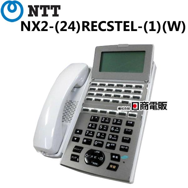 【中古】NTT NX2 NX2-(24)RECSTEL-(1)(W) 24ボタン録音電話機【ビジネスホン 業務用 電話機 本体】