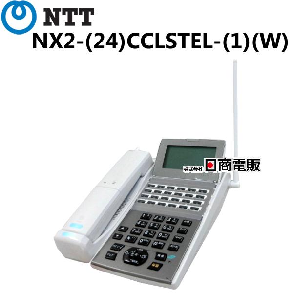 【中古】NX2-(24)CCLSTEL-(1)(W)NTT NX224ボタンカールコードレス電話機【ビジネスホン 業務用 電話機 本体 子機】