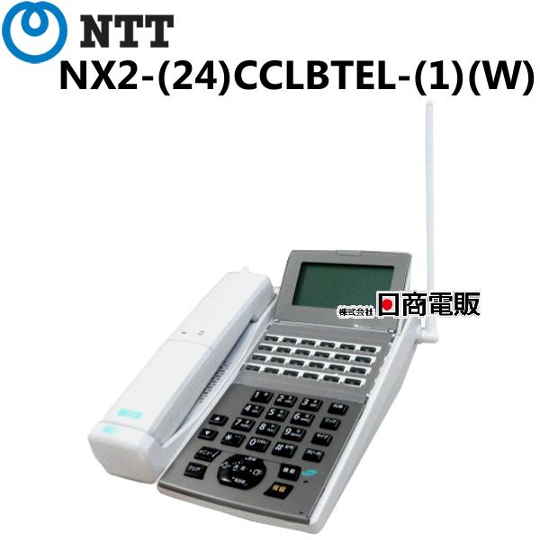 【中古】NTT NX2 NX2-(24)CCLBTEL-(1)(W) 24ボタンカールコードレスバス電話機【ビジネスホン 業務用 電話機 本体 子機】