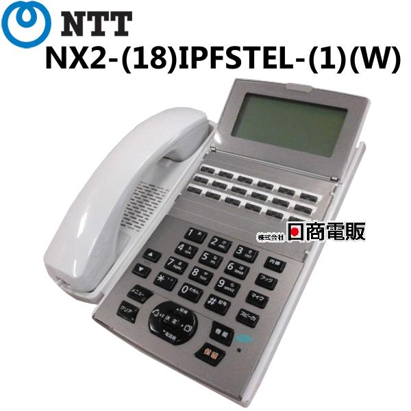 【中古】NX2-(18)IPFSTEL-(1)(W) NTT NX2 18ボタンISDN停電電話機【ビジネスホン 業務用 電話機 本体】