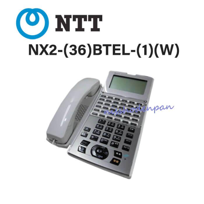 【中古】NX2-(36)BTEL-(1)(W) NTT αNX236ボタンバス電話機【ビジネスホン 業務用 電話機 本体】