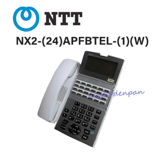 【中古】NX2-(24)APFBTEL-(1)(W) NTT NXII24ボタンバスアナログ停電電話機【ビジネスホン 業務用 電話機 本体】