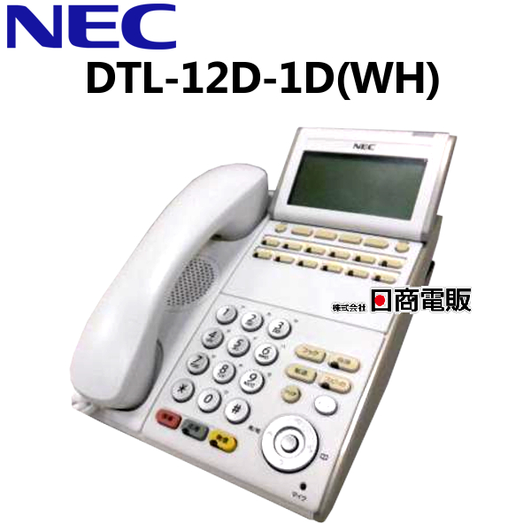 DTL-12D-1D(WH)TEL NEC AspireX DT30012ボタン多機能電話機【ビジネスホン 業務用 電話機 本体】