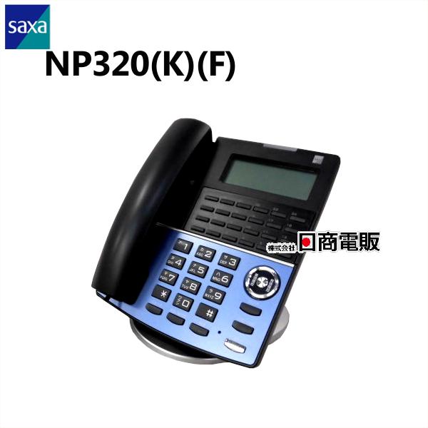 【中古】【アダプタなし】SAXA/サクサ NP320(K)(F)IP NetPhone SXll 24ボタンSIP標準電話機【ビジネスホン 業務用 電話機 本体】