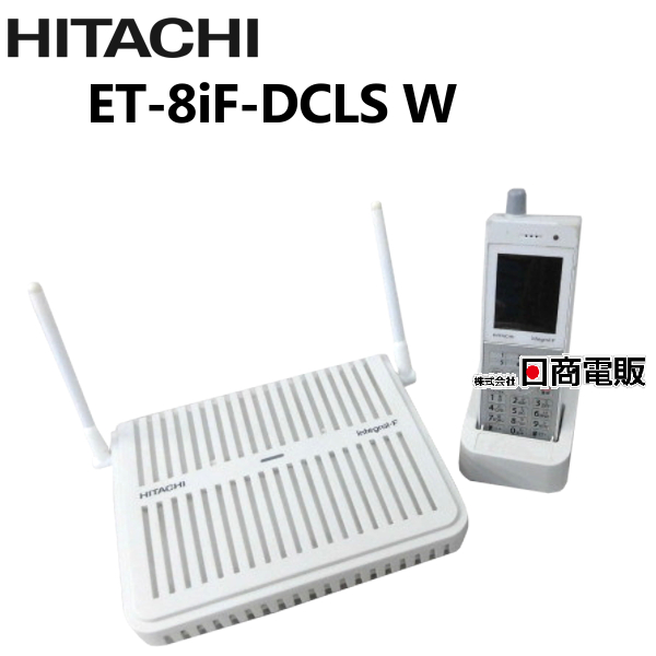 【中古】ET-8iF-DCLS W 日立/HITACHI integral-F シングルゾーンDECTデジタルコードレス【ビジネスホン 業務用 電話機 本体 子機】