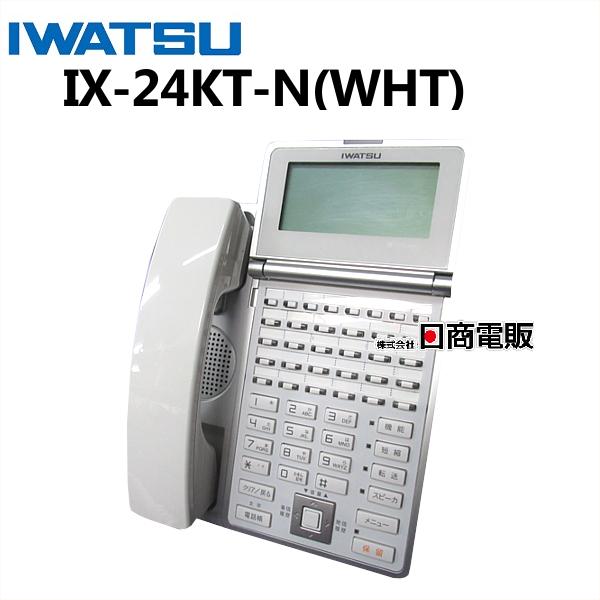 IX-24KT-N WHT 岩通 正規品送料無料 IWATSU LEVANCIO レバンシオ24ボタン電話機 お金を節約 中古ビジネスホン 中古ビジネスフォン 本体 電話機 業務用 ビジネスホン 中古