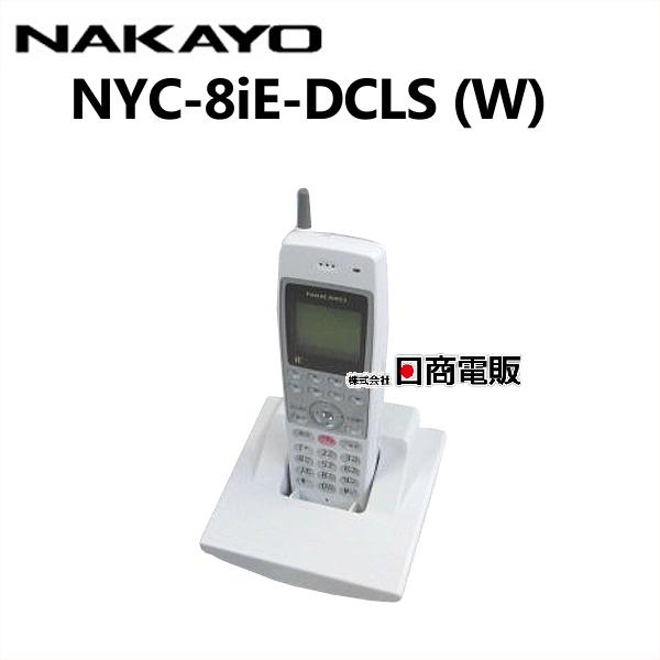 【中古】NYC-8iE-DCLS (W)ナカヨ/NAKAYO iEデジタルコードレス【ビジネスホン 業務用 電話機 本体 子機】