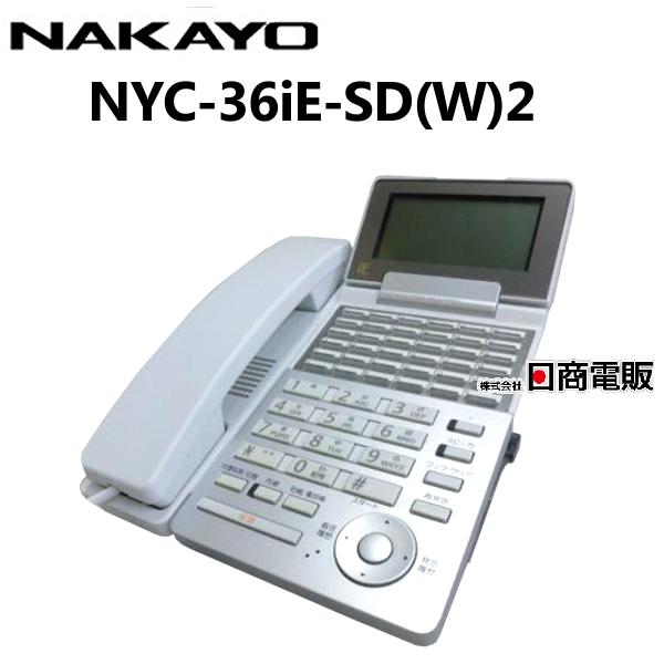国際ブランド NYC-36iE-SD W 爆売り 2ナカヨ NAKAYO iE36ボタン標準電話機2 中古ビジネスホン 本体 中古ビジネスフォン 電話機 業務用 ビジネスホン 中古