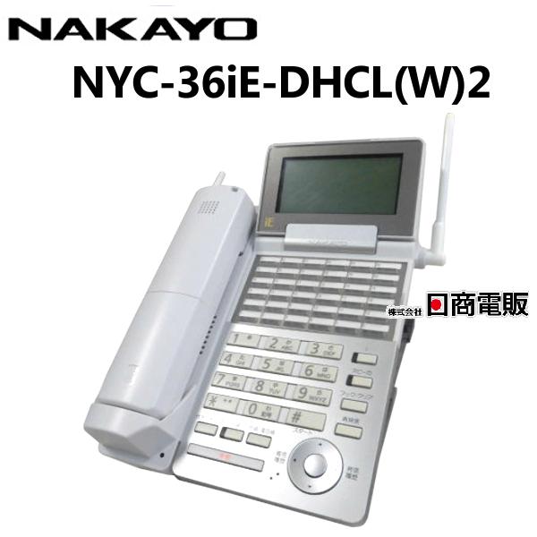 【中古】NYC-36iE-DHCL(W)2ナカヨ/NAKAYO iE36ボタン ハンドルコードレス電話機【ビジネスホン 業務用 電話機 本体 子機】