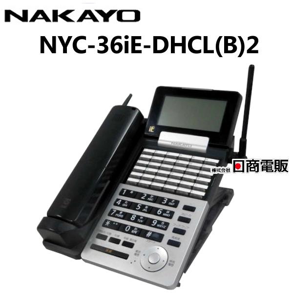 【中古】NYC-36iE-DHCL(B)2 ナカヨ/NAKAYO iE 36ボタン カールコードレス電話機 おしゃれ【ビジネスホン 業務用 電話機 本体 子機】