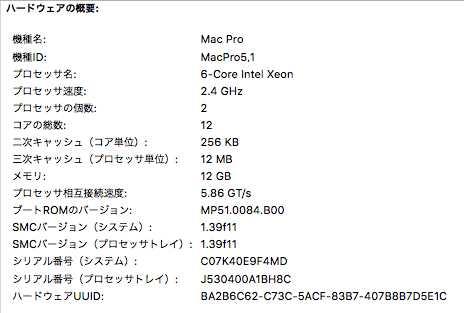 (2コア12スレッド) /12GB /1TB 【中古】 他付属品ありAPPLE A1289 (Mid 2012) + (10.13.4) A1316 【ビジネスホン 業務用 電話機 本体】 Mac Pro macOS HighSierra Xeon