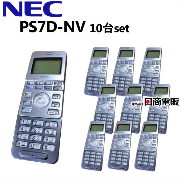 【中古】【10台セット】PS7D-NV NEC Aspire デジタルコードレス【ビジネスホン 業務用 電話機 本体 子機】